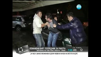 Измамени набиха посредник за работа - Здравей, България (17.04.2014г.)