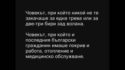 Кой е Тодор Живков