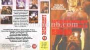Червеният скорпион 2 (синхронен екип, дублаж на Мулти Видео Център, 1995 г.) (запис)