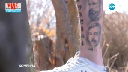 БЕЛЯЗАНИ С ПАТРИОТИЗЪМ: Какво e да си татуираш лика на национален герой?