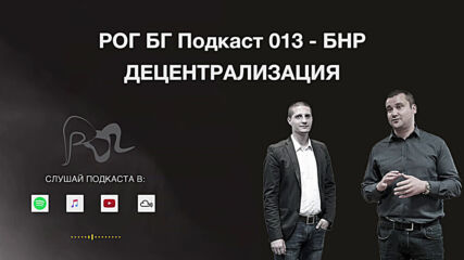 РОГ БГ ПОДКАСТ 013 /БНР SPECIAL/ - ДЕЦЕНТРАЛИЗАЦИЯ