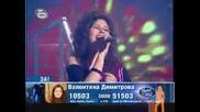 Валентина Димитрова - Обичам Те