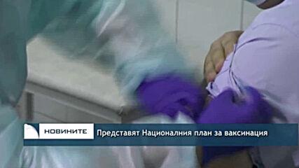 Представят Националния план за ваксинация