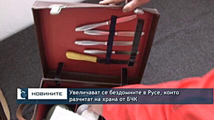 Увеличават се бездомните в Русе, които разчитат на храна от БЧК