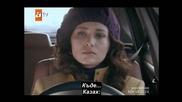 Любов и Наказание - Ясемин - Къде ми е мястото?