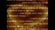 Песен / Превод /