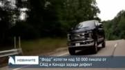 """""""Форд"""" изтегли над 50 000 пикапа от САЩ и Канада заради дефект"""