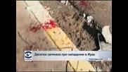 Десетки загинаха при нападение в Ирак