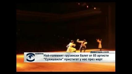 """Най-големият грузински балет от 85 артисти """"Сухишвили"""" пристига у нас през март"""