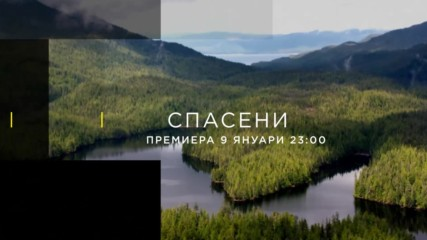 Спасени | премиера 9 януари