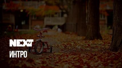 NEXTTV 055: Начало