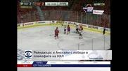 """""""Рейнджърс"""" и """"Анахайм"""" с победи в плейофите на НХЛ"""