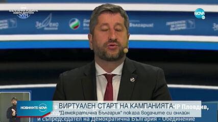 """""""Демократична България"""" откри кампанията си онлайн"""