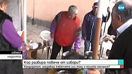 Вечно модерните кебапчета: Екип на NOVA откри ароматна скара пред секция във Видин