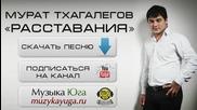 Мурат Тхагалегов - Расставания (2013)