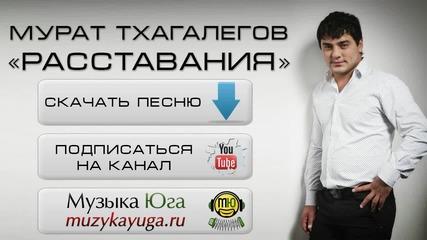 Мурат тхагалегов за тебя калым отдам remix dj tatar 2013 vbox7.