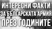 Интересни факти за българската армия през годините