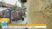 Окървавена банкнота и брадва издали рецидивиста, пребил жена в Шуменско