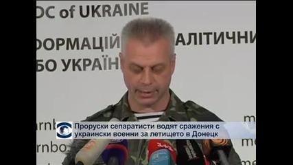 Проруски сепаратисти водят сражения с украинските военни за летището в Донецк