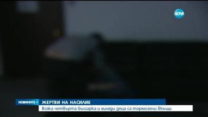 Всяка четвърта българка и хиляди деца жертви на домашно насилие