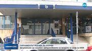 Парламентът решава да прекрати ли мандата на шефа на НЗОК