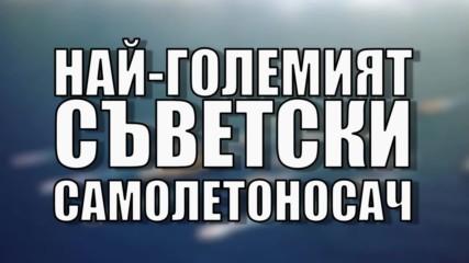 Най-големият съветски самолетоносач
