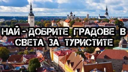 Най-добрите градове в света за туристите