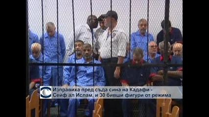 Синът на Кадафи Сейф ал Ислам се яви пред съда