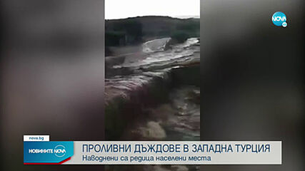 Проливни дъждове и наводнения в Турция, лошото време продължава (ВИДЕО+СНИМКИ)