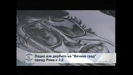 """""""Лацио"""" взе дербито на """"Вечния град"""" срещу """"Рома"""" с 3:2"""