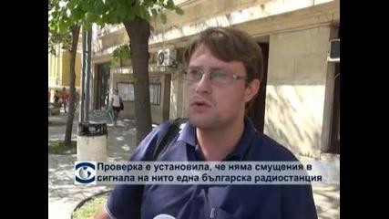 Проверка е установила, че няма смущения в сигнала на нито една българска радиостанция