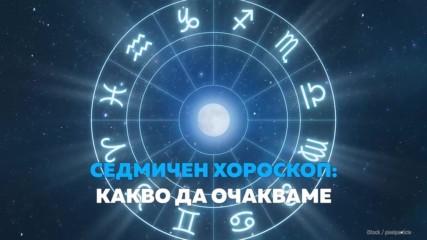 Седмичен хороскоп: какво да очакваме?