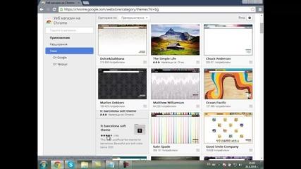 Kak Da Slojim Tema Na Google Chrome