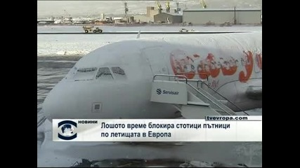 Хаос по летищата в Европа заради отменени полети