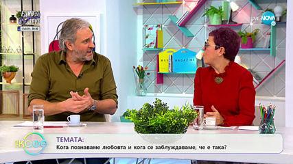 """Атанас Пенев и Илиян Диков: За чувствата, които дъждът предизвиква у нас - """"На кафе"""" (19.02.2020)"""