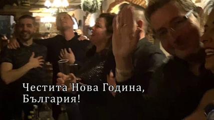 Как българите в Мадрид посрещнаха Новата 2020 година