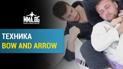 Техника 'bow and arrow' в жиу-житцу