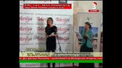 Бг модна икона 2012 - Канал 3
