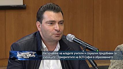 Насърчаване на младите учители и социални придобивки за учениците - приоритетите на БСП-София