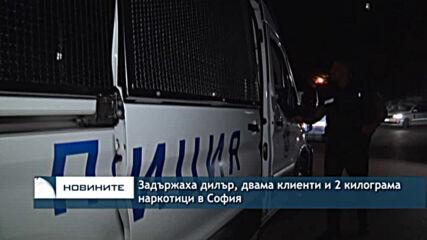 Задържаха дилър, двама клиенти и 2 килограма наркотици в София