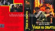 Улиците на смъртта (синхронен екип, войс-овър на Видеокъща Диема, 1994) (запис)