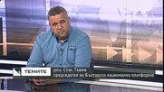 Спас Ташев: РСМ се превръща в Троянския кон на Сърбия и Русия в НАТО и същата роля ще има в ЕС