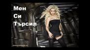 * New * Андреа - Мен Си Търсил ( Cd Rip ) + Бг Субтитри