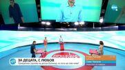 """""""Пресечна точка"""": За заседанията на НС, строежа на детска болница, напрежението София-Скопие"""