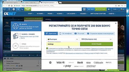 Регистрация в 1xBet - Как да се регистрирам в 1хБет с 1 клик и Бонус 260 лв.? Промокод от БР
