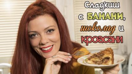 СЛАДКИШ с шоколад, банани и КРОАСАНИ