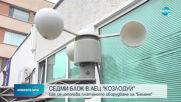 България се присъедини към Агенцията за ядрена енергия