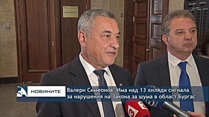 Валери Симеонов на среща с Цацаров и Маринов заради сигнали за купуване на гласове
