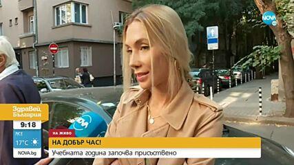 Как актрисата Райна Караянева се готви за първия учебен ден на сина си
