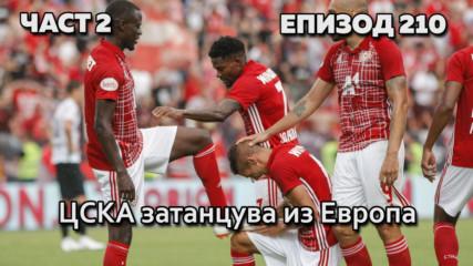 ЦСКА затанцува из Европа